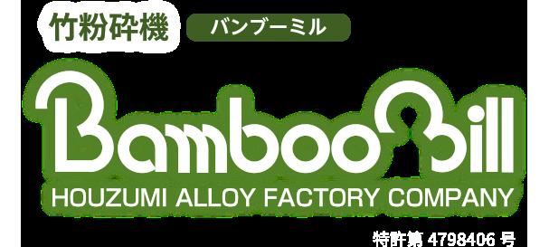竹粉砕機 バンブーミル